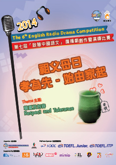 English Radio Drama 2014