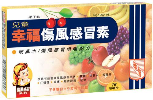 果子味儿童幸福伤风感冒素